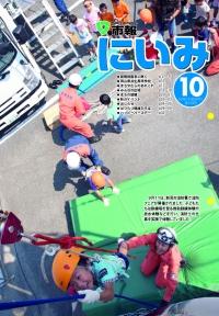 市報にいみ10月号(第139号)