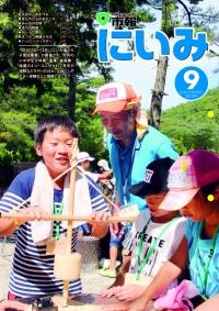 市報にいみ9月号(第138号)