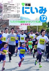 市報にいみ12月号(第129号)