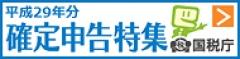 平成29年分 確定申告特集(国税庁)