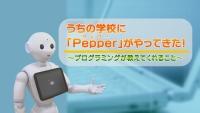 うちの学校に「Pepper」がやってきた! ~プログラミングが教えてくれること~ 【新見市公式】