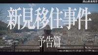 「牛神家の一族」~新見移住事件~(予告編)岡山県新見市 【新見市公式】