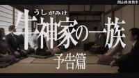 「牛神家の一族」(予告編)岡山県新見市 【新見市公式】