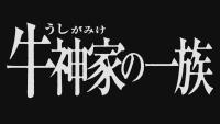 「牛神家の一族」岡山県新見市 【新見市公式】