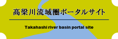 高梁川流域圏ポータルサイト