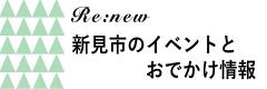 Re:new(新見まるごと情報発信)