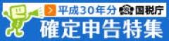 平成30年分 確定申告特集(国税庁)