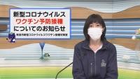 65歳以上の新型コロナウイルスワクチン予防接種についてのお知らせ【新見市公式番組動画】