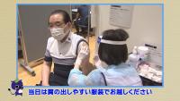 64歳以下の新型コロナウイルスワクチン予防接種についてのお知らせ【新見市公式番組動画】