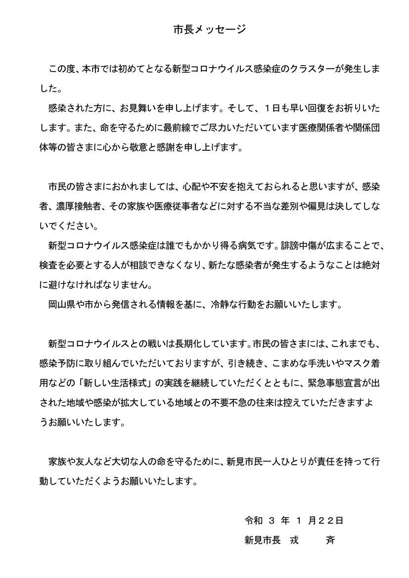 感染 者 岡山 県 コロナ