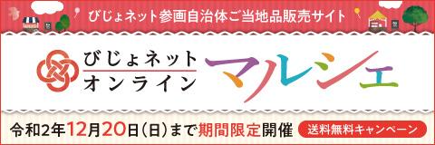 びじょネットオンラインマルシェ